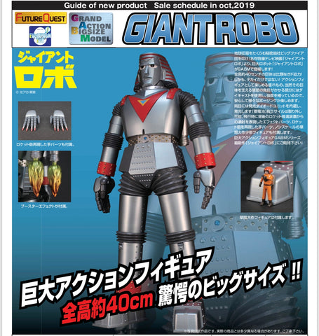【已截訂】Evolution toy GSBM GIANT ROBO 40CM Action Figure