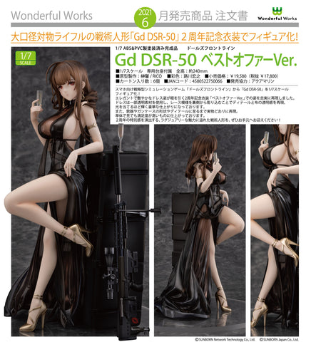【已截訂】Wonderful Works Gd DSR-50 Best Offer Ver. PVC Figure