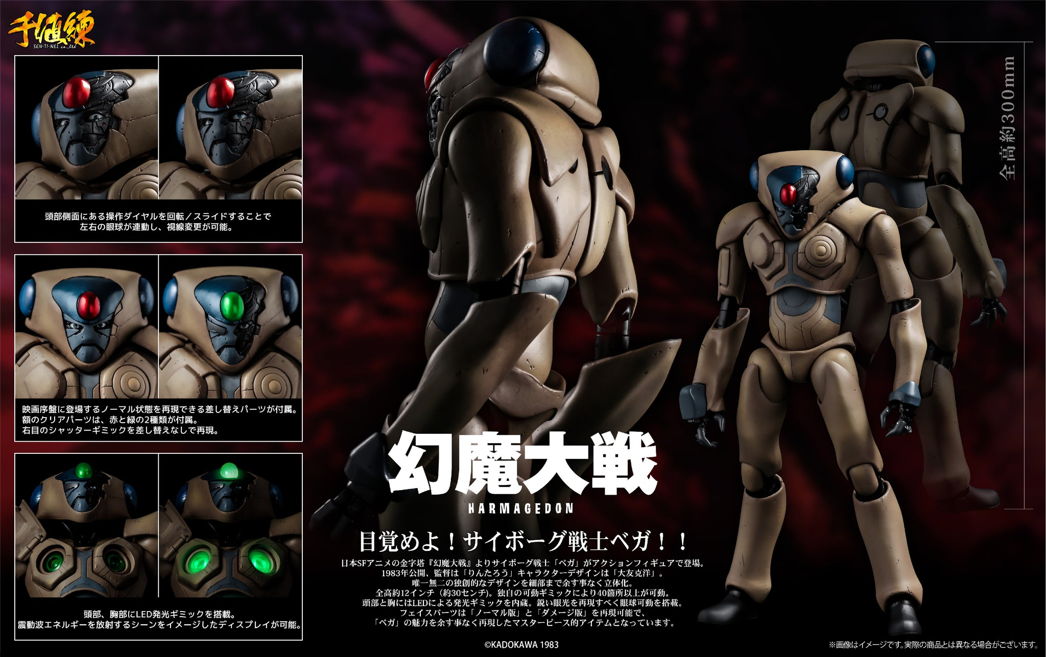 【已截訂】Sentinel Genma Wars Vega 12 Inch Action Figure