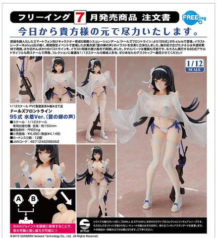 【已截訂】FREEing Girls` Frontline Type 95 Swimsuit Ver. (Summer Cicada) 1/12 PVC Figure