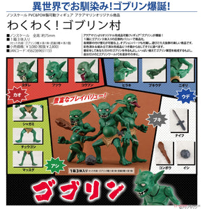 【預訂日期至9-Nov-19】Aquamarine Goblin Village Action Figure [全3種]