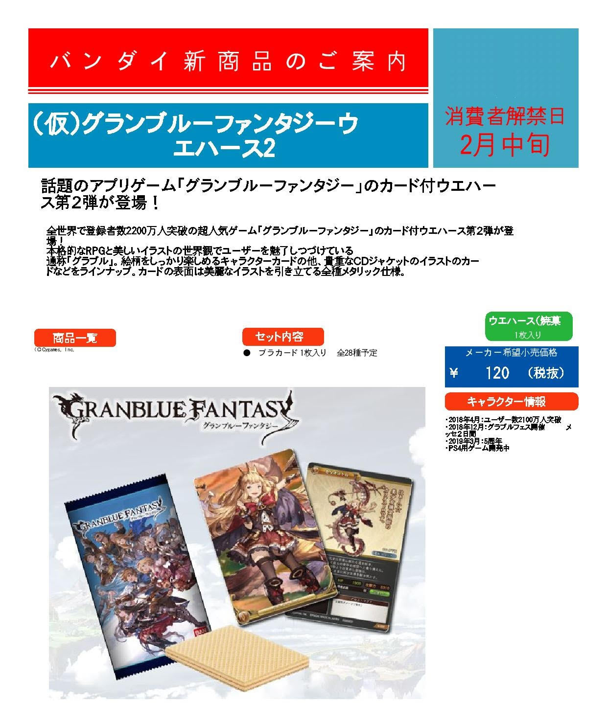 【已截訂】Bandai Granblue Fantasy Wafer 2 [20包入]