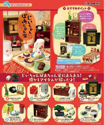 【預訂日期至07-Jul-20】Rement Grandparents Home(Box of 8) (再販)