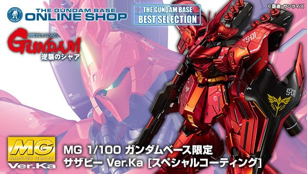 【已截訂】Bandai RE/100 Gundam MG The Gundam Base Limited MSN-04 Sazabi Ver.Ka [Special Coating Ver.] 1/100 Plastic Model