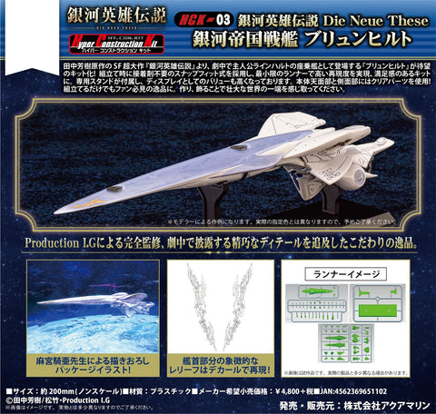 【已截訂】AQUAMARINE HCK-03 Legend of the Calactic Heros Die Neue These Galactic Empire battle ship Brunhild Plastic Model Kit
