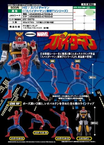 【預訂日期至14-jun-20】Bandai HG Spiderman (Spiderman Toei TV Series) (全4種)
