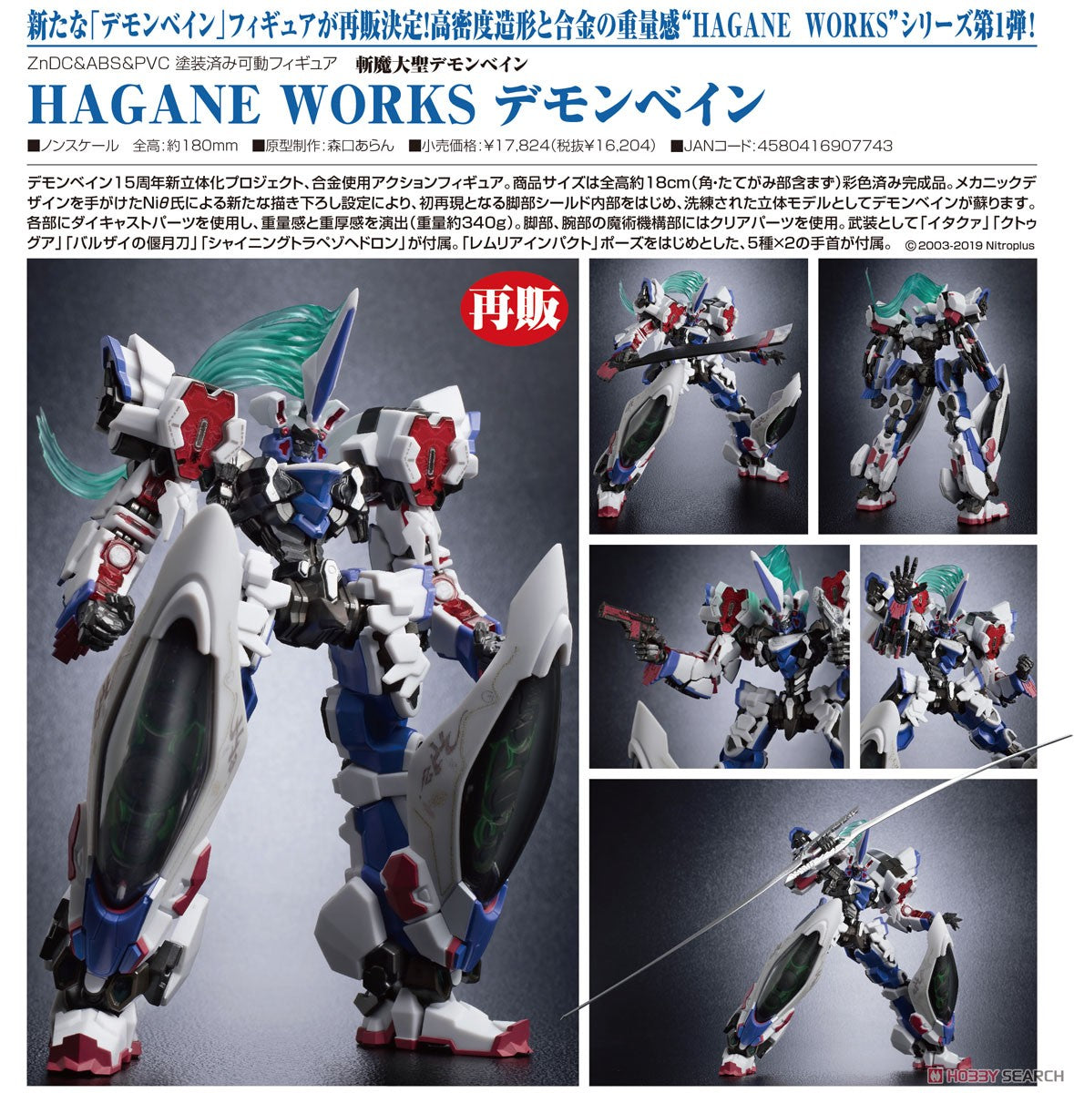【已截訂】Good Smile Company Hagane Works Demonbane Action Figure [再販]
