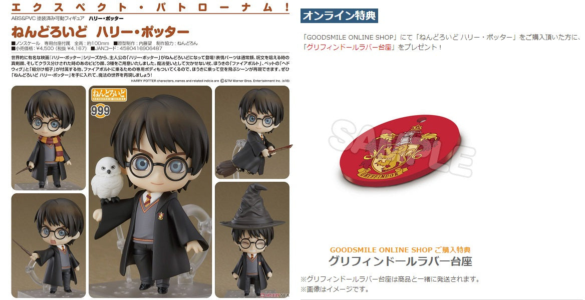 【已截訂】GSC Good Smile Company Nendoroid No.999SP Harry Potter With SP [連特典]