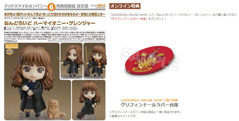 【已截訂】GSC Good Smile Company Nendoroid No.1034SP Harry Potter Hermione Granger With SP [連特典]
