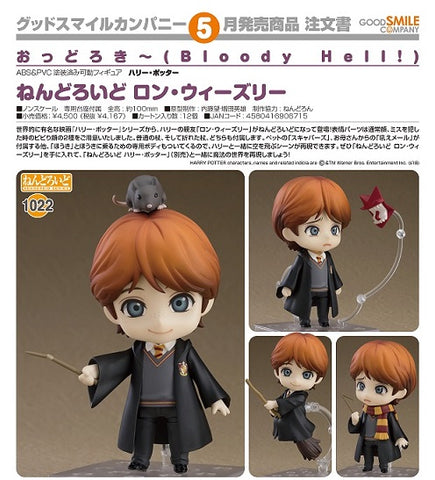 【已截訂】GSC Good Smile Company Nendoroid No.1022 Harry Potter Ron Weasley [不連特典]
