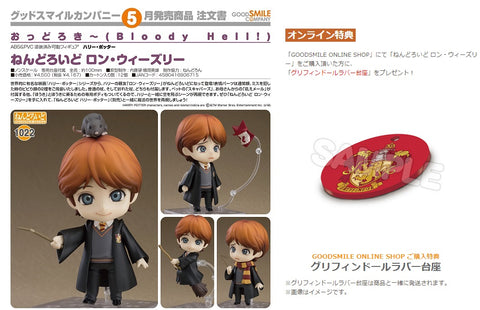 【已截訂】GSC Good Smile Company Nendoroid No.1022SP Harry Potter Ron Weasley With SP [連特典]