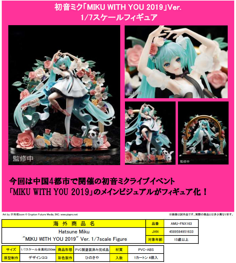 【已截訂】FuRyu Hatsune Miku - ''MIKU WITH YOU 2019'' Ver. 1/7 PVC Figure