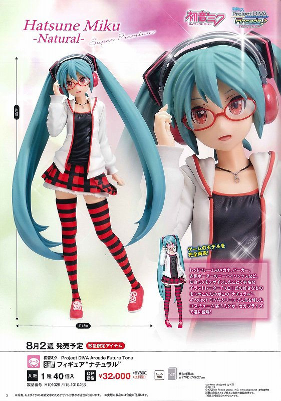 【售完】SEGA Project DIVA SPM Hatsune Miku Natural Ver. Figure