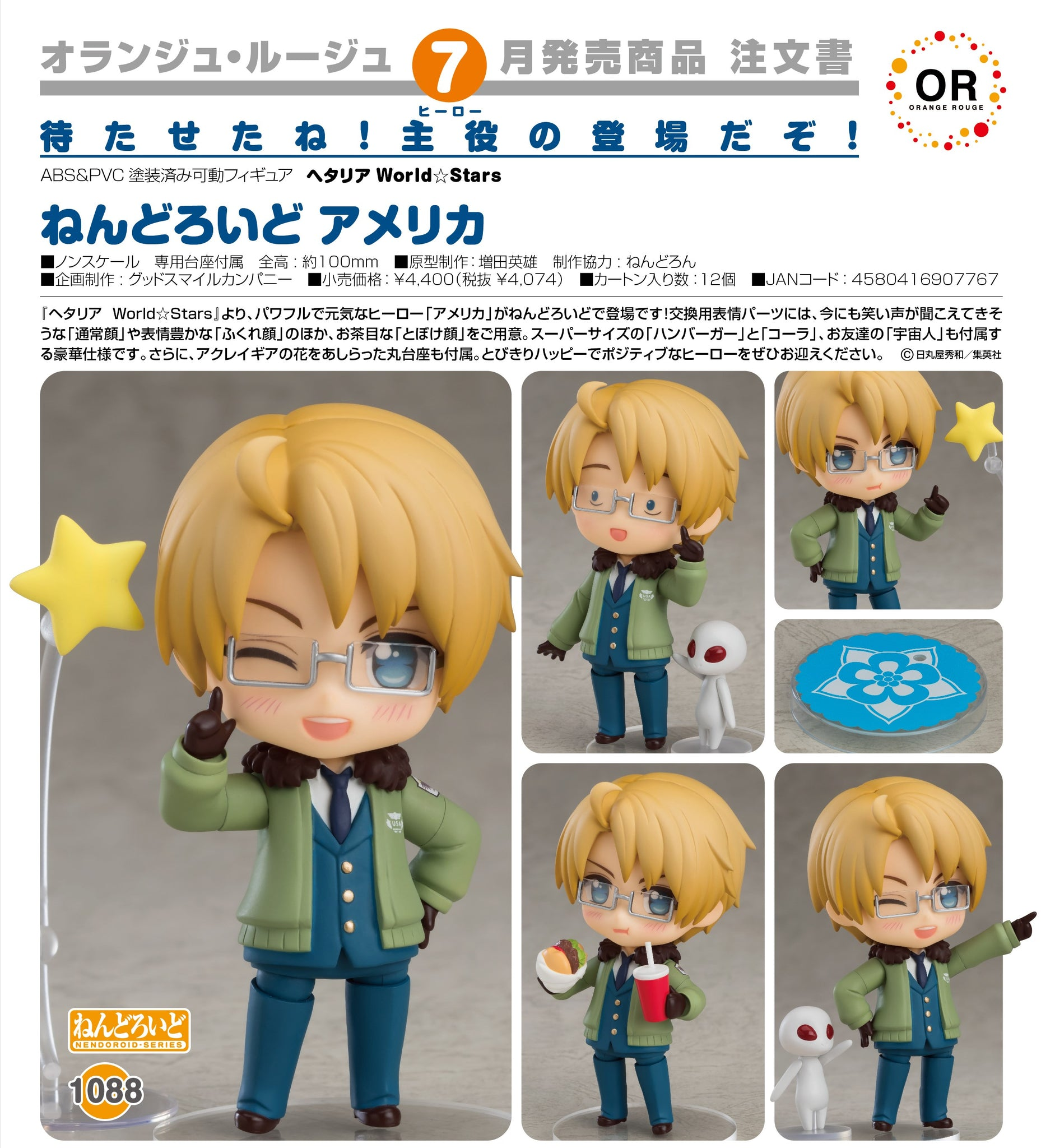 【已截訂】ORANGE ROUGE Nendoroid No.1088 Hetalia USA