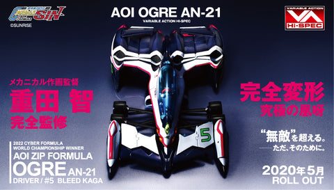 【已截訂】Mega House Hi-SPEC New Generation GPX Cyber Formula SIN Ogre AN-21 1/18 Action Figure [連特典]