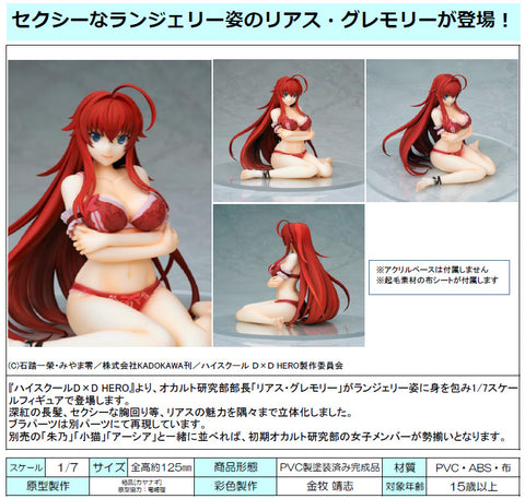 【已截訂】Bellfine High School DxD Hero Rias Gremory Lingerie Ver. 1/7 PVC Figure [再販]