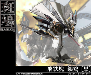 【已截訂】Kotobukiya Hitekkai Ginkei [Black] Model kit