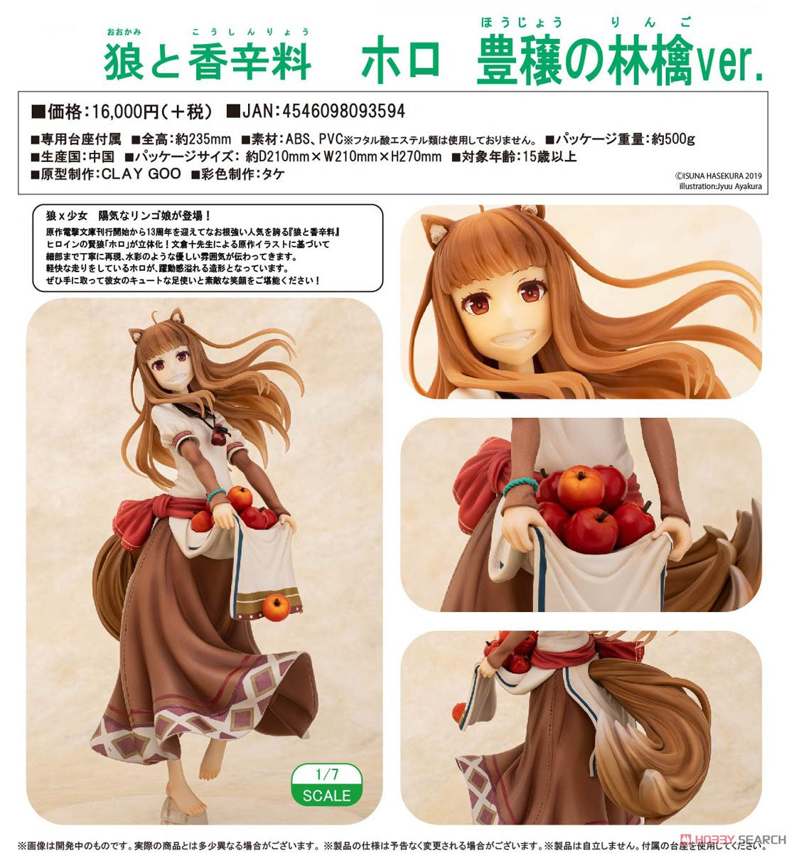 【已截訂】Chara-Ani Holo Plentiful Apple Harvest Ver. 1/7 PVC Figure