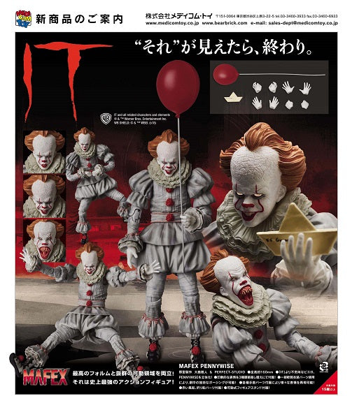 【已截訂】MEDICOM TOY IT MAFEX No.093 Pennywise Action Figure