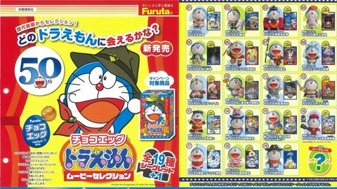 【已截訂】Furuta chocolate egg (Doraemon Movie Selection) [原盒10入]