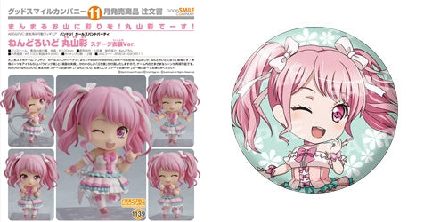 【已截訂】Good Smile Company Nendoroid No.1139SP Aya Maruyama Stage Outfit Ver. With SP [連特典]