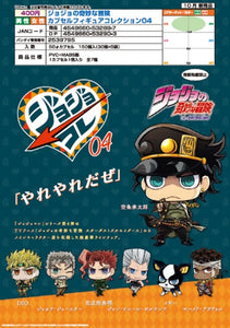 【已截訂】Bandai JoJo' Blizzrad Adventure Capsule Figure Collection 04 [全7種]