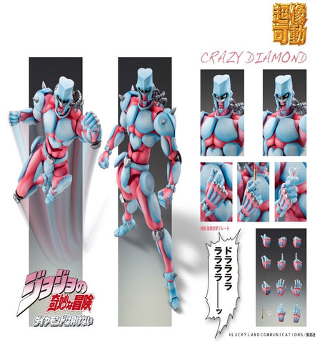 【已截訂】Medicos JoJo's Blizzared Adventure -Part IV- Crazy Diamond Action Figure