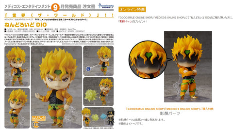 【已截訂】MEDICOS Nendoroid No.1110SP JoJo`s DIO With SP [連特典] [JP Ver]