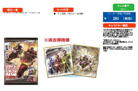 【預訂日期至29-Feb-20】Bandai Kamen Rider Color Paper Art 6 [BOX 10入]