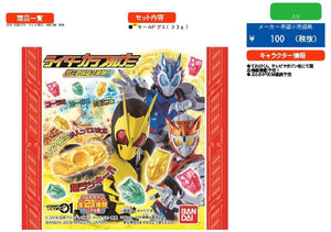 【已截訂】Bandai Kamen Rider Zero One Colorful Gummy Cola & Soda & Energy Drink Flavor [一盒20入]