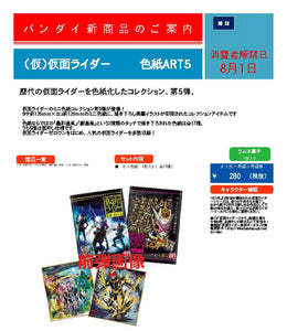 【已截訂】Bandai Kamenrider color paper art 5 [1BOX 10入]