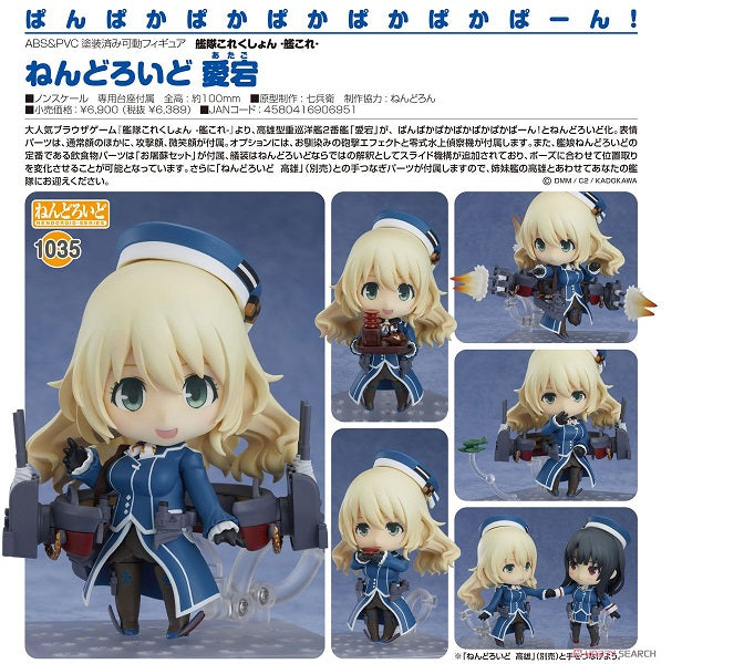 【已截訂】GSC Good Smile Company Nendoroid No.1035 Kantai Collection Atago [不連特典]