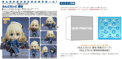 【已截訂】GSC Good Smile Company Nendoroid No.1035SP Kantai Collection Atago With SP [連特典]