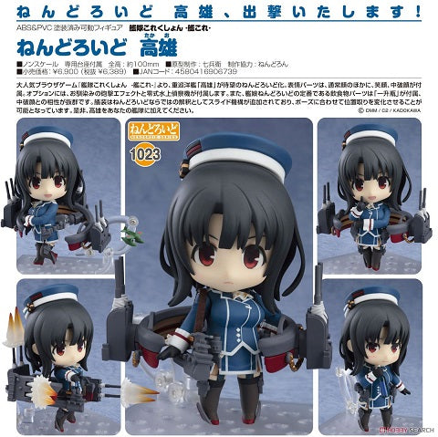 【 已截訂】GSC Good Smile Company Nendoroid No.1023 Kantai Collection Takao [不連特典]