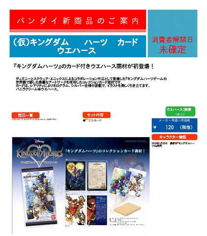 【已截訂】Bandai Kingdom Hearts Card Waffer [1BOX 10入]