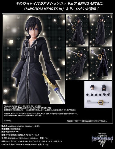 【已截訂】Square Enix Kingdom Hearts III Bring Arts Xion Action Figure
