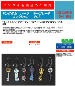 【已截訂】Bandai Kingdom Hearts Keyblade Collection Vol.3 [一BOX 6入]