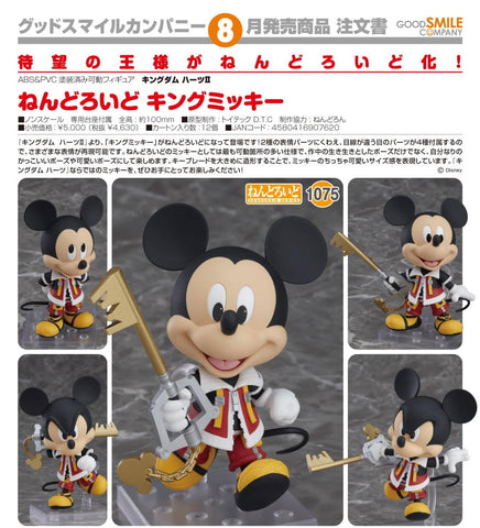 【已截訂】GSC Good Smile Company Nendoroid No.1075 Kingdom Hearts King Mickey [JP Ver]