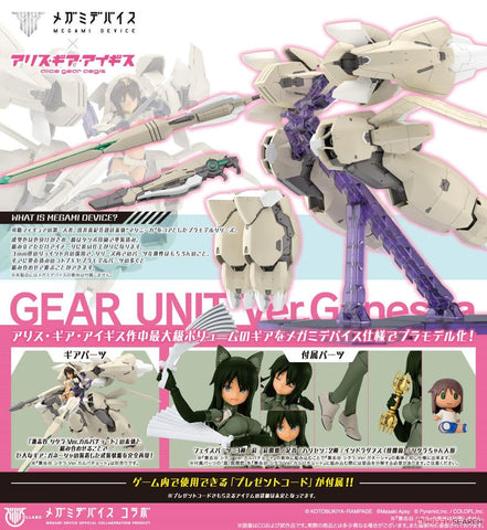 【已截訂】Kotobukiya (KP538) ALICE GEAR AEGIS GEAR UNIT Ver. Ganesha Plastic Model Kit(模型)