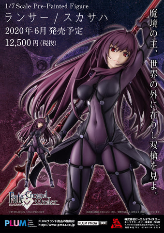 【已截訂】PLUM Lancer Scathach 1/7 PVC Figure [再販]