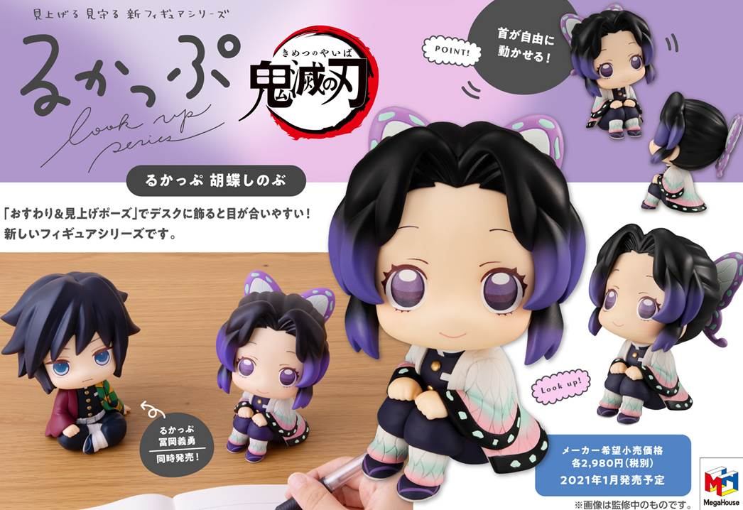 【已截訂】Megahouse Look UP Series Demon Slayer Kochou Shinobu Figure