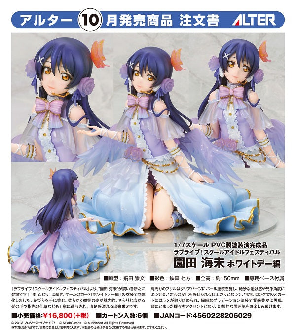 【已截訂】ALTER Love Live! Umi Sonoda White Day Edition 1/7 PVC Figure