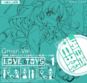 【已截訂】Skytube Love Toys Vol.1 Green Ver. Plastic Model Kit R18