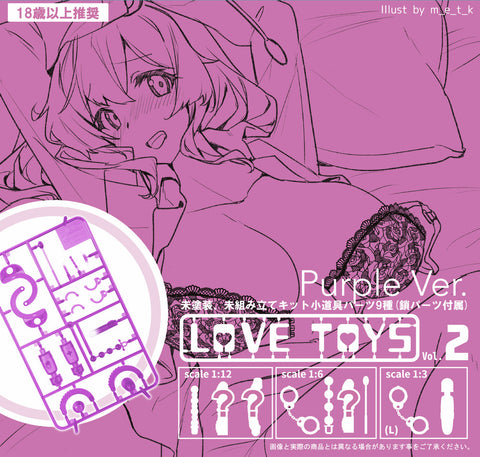 【已截訂】Skytube Love Toys Vol.2 Purple Ver. Plastic Model Kit R18