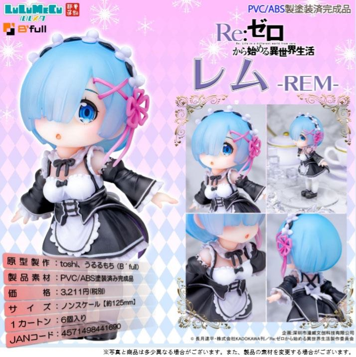 【已截訂】B`full Lulumecu Re Zero -Starting Life in Another World- [Rem] PVC Figure
