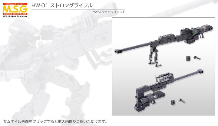 【已截訂】Kotobukiya M.S.G Strong Rifle Non Scale Plastic Model Kit