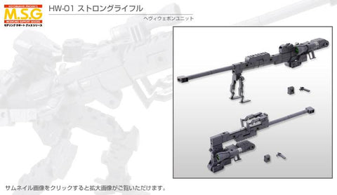 【預訂日期至15-Mar-20】Kotobukiya M.S.G Strong Rifle Non Scale Plastic Model Kit
