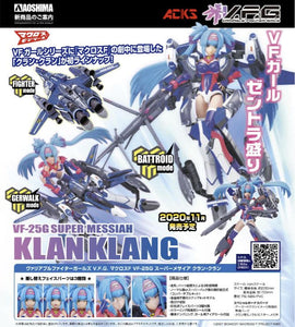 【預訂日期至29-Aug-20】Aoshima MACROSS FRONTIER VF-25G Super Messiah Klan Klang (模型)