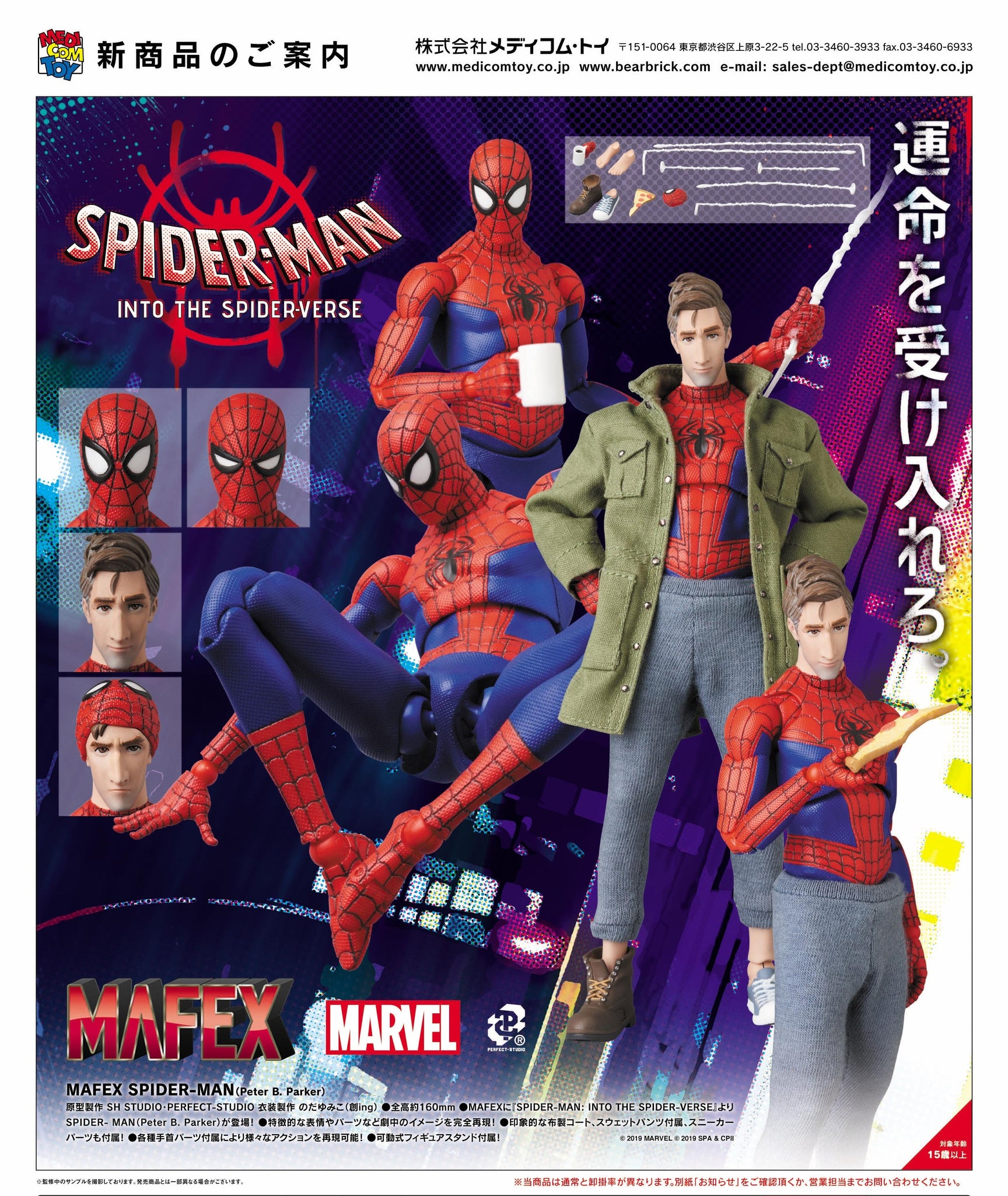 【已截訂】MEDICOM TOY MAFEX Spider-Man - Into the Spider-Verse Spider-Man (Peter B. Parker) Action Figure