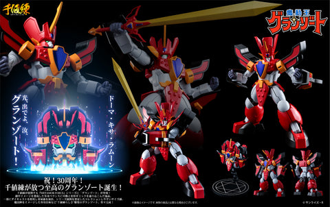 【已截訂】Sentinel METAMOR-FORCE -Mado King Granzort- Granzort Action Figure